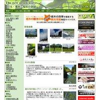 日光・那須 栃木の四季【新緑情報】