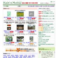 Event in Tochigi