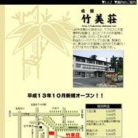 旅館 竹美荘 様